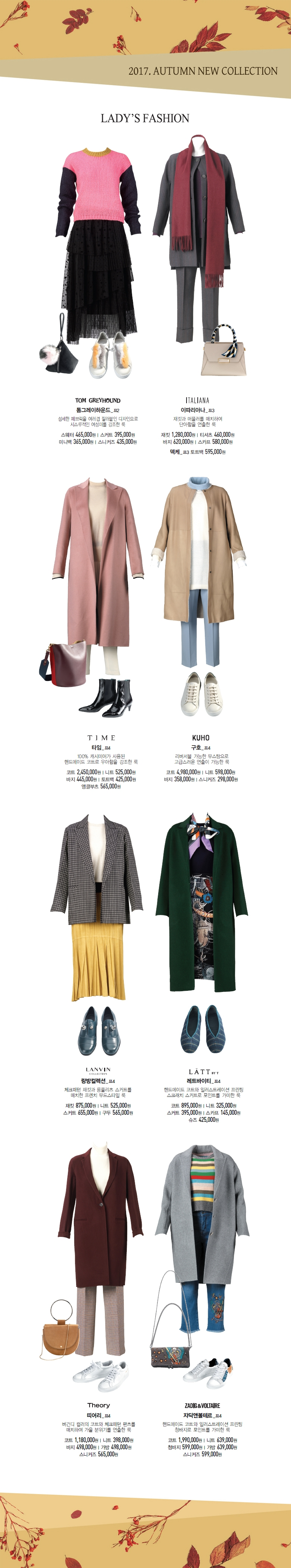 2017. AUTUMN NEW COLLECTION