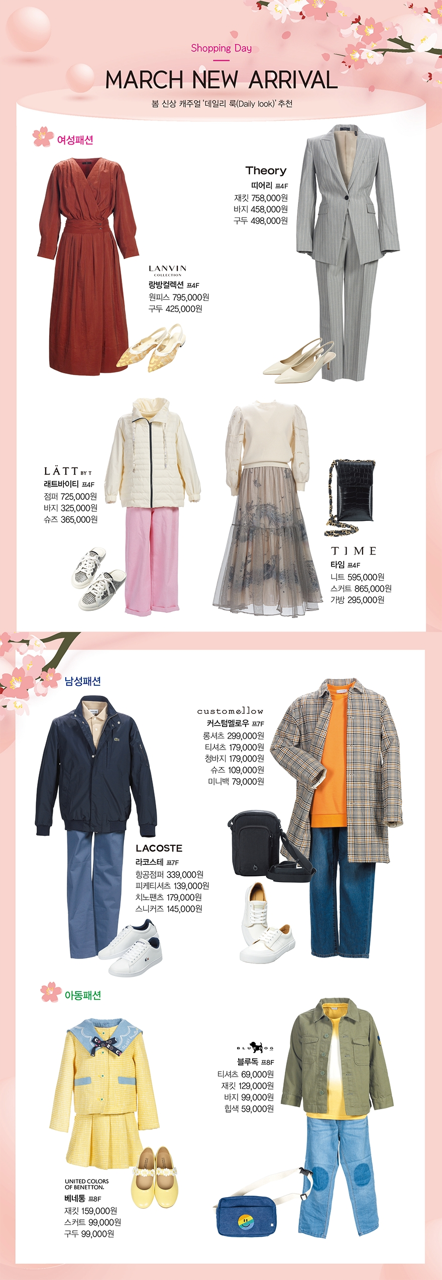 March New Arrival
