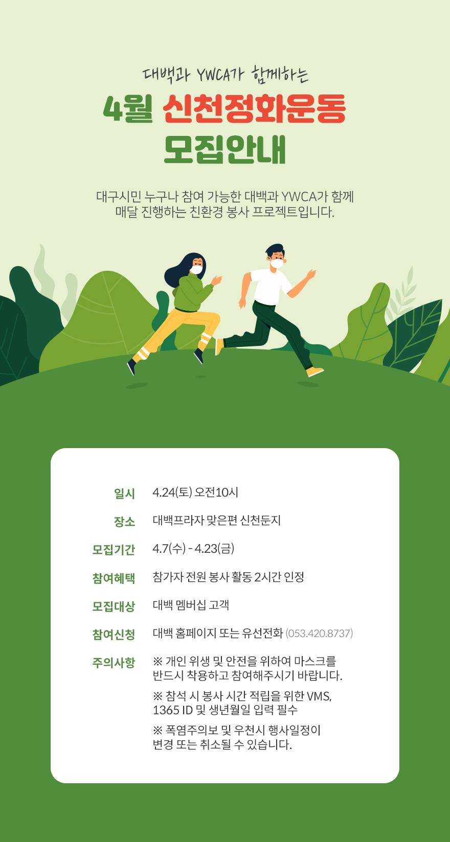 4월 신천정화운동 모집 안내
