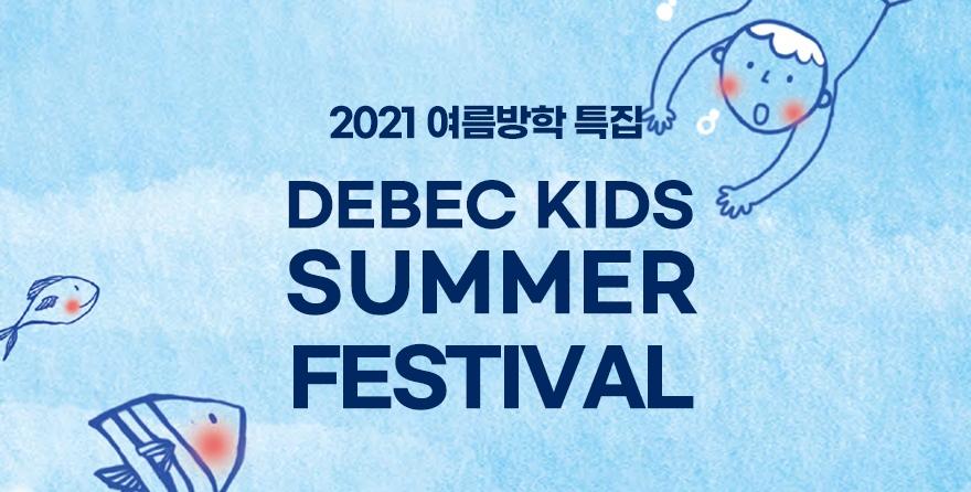 2021 여름방학 특집! 대백 키즈 썸머 페스티벌